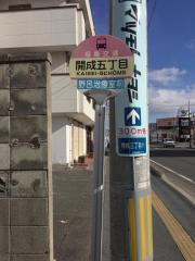 「開成五丁目」バス停留所