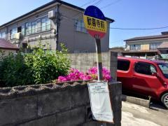 「歓喜寺前」バス停留所
