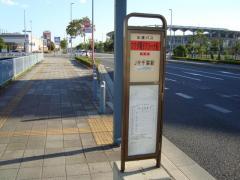 「フクダ電子アリーナ」バス停留所