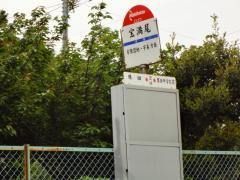 「宝満尾」バス停留所