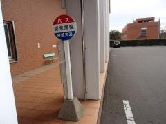 「記念病院」バス停留所