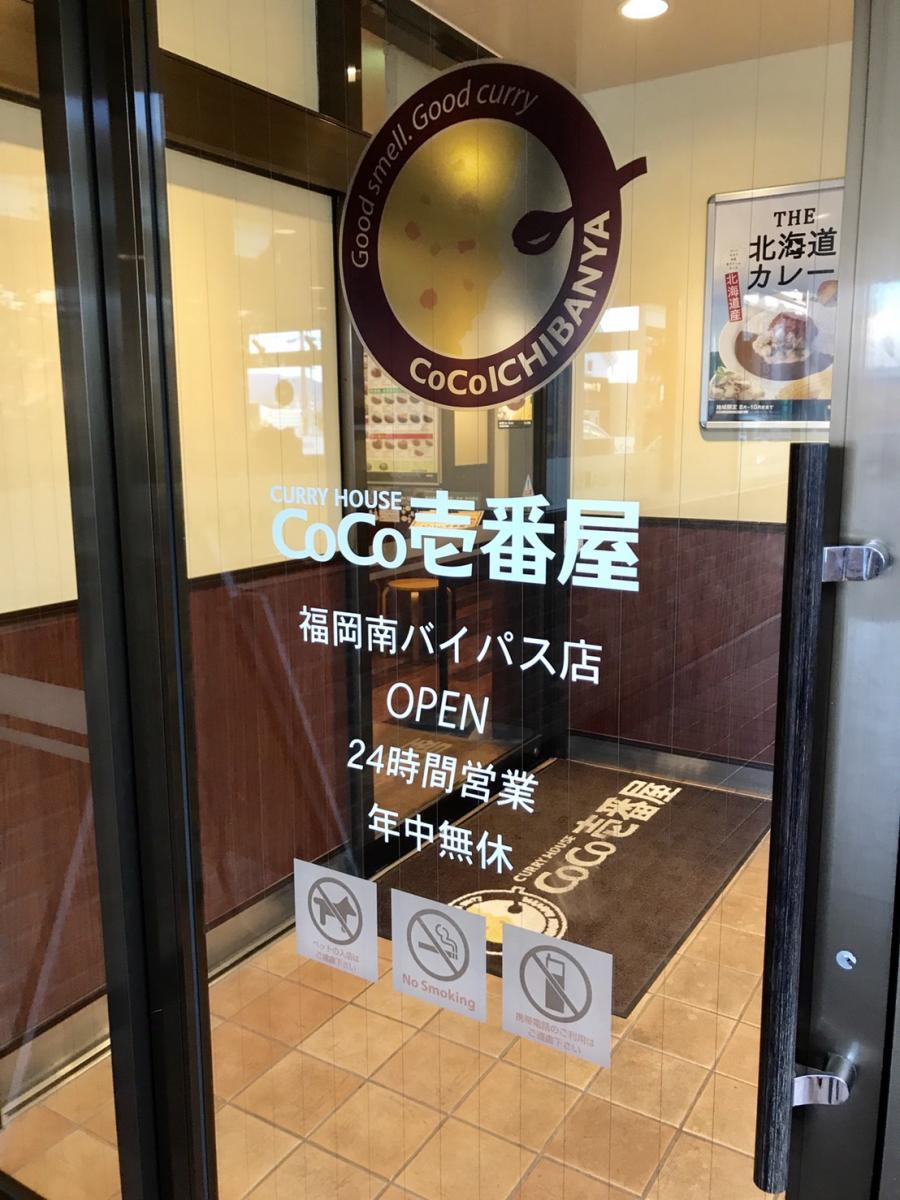 CoCo壱番屋 福岡南バイパス店_施設外観