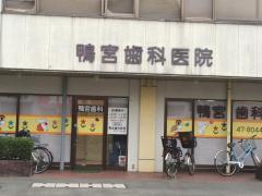 鴨宮歯科医院