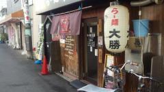 らー麺大勝_施設外観