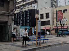 「冨士見町」バス停留所