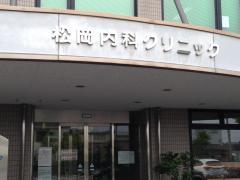 松岡内科クリニック