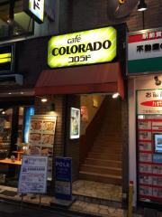 カフェコロラド学芸大学駅前店