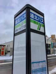 「4条18丁目」バス停留所