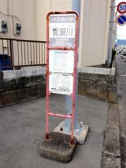 「黄瀬川」バス停留所