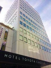 ホテルトヨタキャッスル