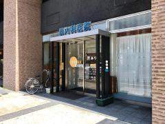 鶴内科医院