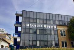 古河テクノビジネス専門学校