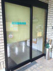 村田動物病院