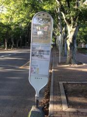 「東海大学正門前」バス停留所
