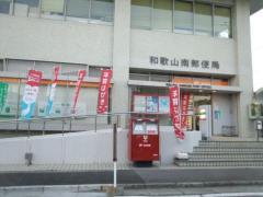 和歌山南郵便局