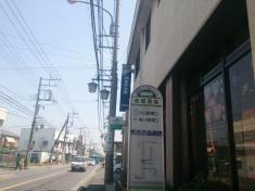 「新郷農協」バス停留所
