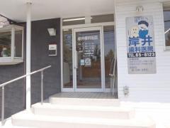 岸井歯科医院