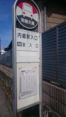 「内郷駅入口」バス停留所