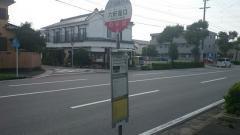 「六軒屋口」バス停留所
