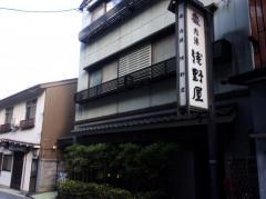 内湯浅野屋