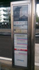 「地下鉄岩塚」バス停留所