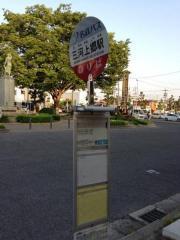 「三河上郷駅」バス停留所
