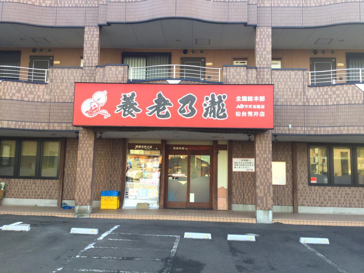 養老乃瀧 荒井店_施設外観