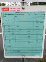 「第五中学校」バス停留所