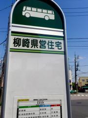 「柳崎県営住宅」バス停留所