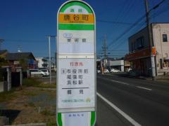 「鹿谷町」バス停留所