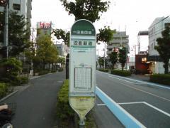 「沼影新道」バス停留所