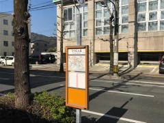 「つつじケ丘」バス停留所