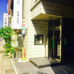 JA長崎せいひ西浦上支店_雰囲気