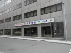 名鉄観光サービス 旭川支店