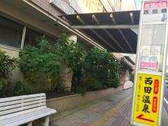 「西田橋」バス停留所