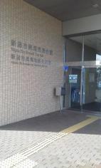 新潟市黒埼市民会館
