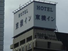 東横イン梅田中津