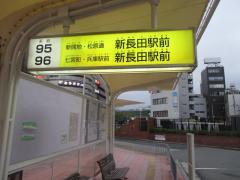 「神戸駅前」バス停留所
