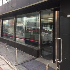 岩井コスモ証券株式会社 西荻窪支店