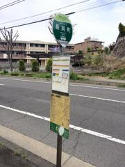 「長岡町」バス停留所
