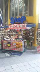 SteP 大須本店