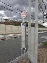「スパバレイ枚方南前」バス停留所