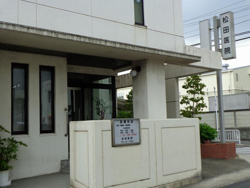 松田医院_施設外観