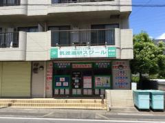 筑波進研スクール櫛引教室