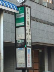 「音羽一丁目」バス停留所