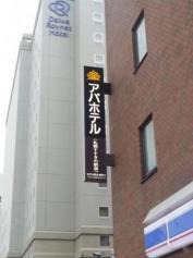 アパホテル札幌すすきの駅前