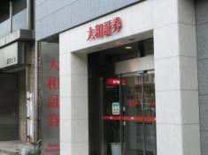 大和証券株式会社 奈良支店
