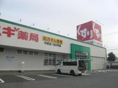 スギ薬局中野店