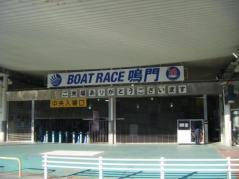 鳴門競艇場