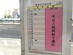 「扇三丁目」バス停留所